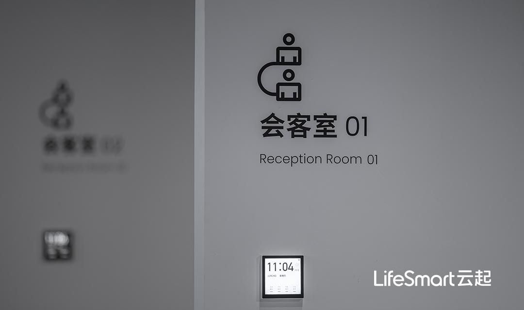 LifeSmart云起总部入驻中国(杭州)5G创新谷